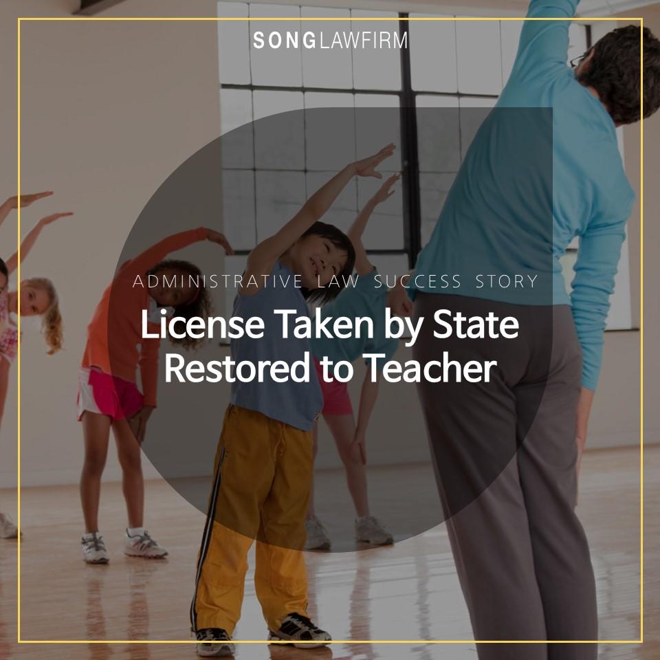 , 미국 행정법원, 미국에서 학원 하려면, 미국 교육 면허, 미국 면허증 발급, 미국 교육자, 미국 행정법변호사 송동호 종합로펌 (3).JPG