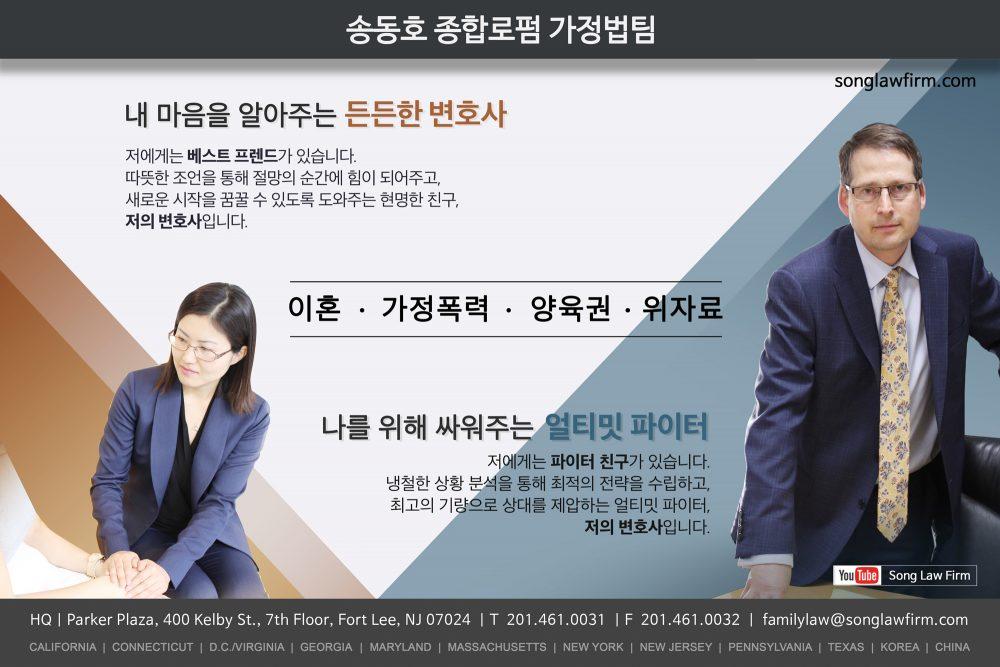 종합로펌_가정법팀 광고이미지.jpg