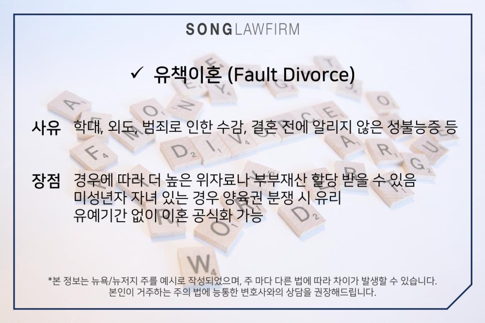 , 이혼사유, 미국이혼, 뉴욕 이혼, 뉴저지 이혼, 미국 이혼변호사 송동호 종합로펌.png